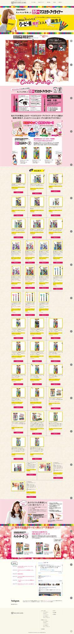 色のプロが実現した カラーマスカラ&アイライナー【スキンケア・美容商品関連】のLPデザイン。WEBデザイナーさん必見!ランディングページのデザイン参考に(かわいい系)