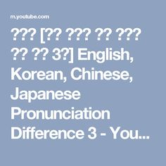 데이브 [영어 한국어 일어 중국어 발음 차이 3탄] English, Korean, Chinese, Japanese Pronunciation Difference 3 - YouTube