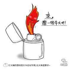 來, 擦一個牛火吧! Come, lets rub a fire~ #firelighter #lighter #fire #gas #burn #mu #cow #illustration