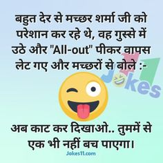 Funny hindi jokes chutkule on mosquito. Funny Jokes With Images, Latest Funny Jokes, Funny Jokes In Hindi, Sarcastic Quotes, Dating Quotes, Me Quotes, Funny Quotes, Group Names Funny, Alhumdulillah Quotes