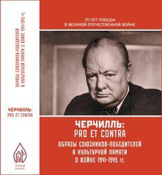 У. Черчилль: pro et contra, антология, РХГА, 2015. ИнтелБук - Умная Книга