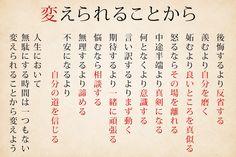 変えられることから変えよう! – 1Day BLOG~1日ひとつの学びで、ネットで稼ぐ~ Japanese Quotes, Japanese Phrases, Wise Quotes, Famous Quotes, General Quotes, Spiritual Messages, Life Words, Couple Quotes, Study Motivation