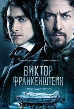 Виктор Франкенштейн фильм