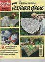 Burda Speciální e 496 - inevavae - Picasa Web Albums
