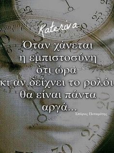 So – Nice Words Beautiful The Words, Greek Words, Cool Words, Words Quotes, Life Quotes, Sayings, Smart Quotes, My Philosophy, Greek Quotes