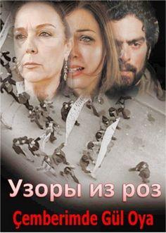 Узоры из роз Все серии 1-73 серия (Турция 2004) смотреть онлайн турецкий сериал на русском языке