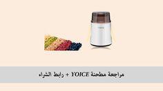 مراجعة مطحنة YOICE + رابط الشراءhttp://www.shbaah.com/2017/05/yoice.html