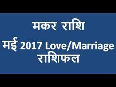 Makar rashi love horoscope May 2017, Capricorn love horoscope in hindi