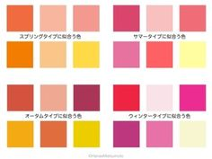 パーソナルカラー,似合う色,暖色系 Color Me Beautiful, Warm Autumn, New Fashion, Fashion Tips, Soft Summer, Season Colors, Color Patterns, Bar Chart, Japanese Fashion