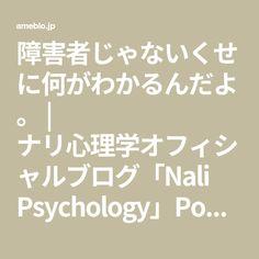 障害者じゃないくせに何がわかるんだよ。 | ナリ心理学オフィシャルブログ「Nali Psychology」Powered by Ameba