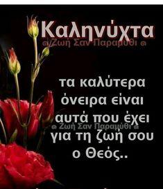 Good Night, Good Morning, Night Photos, Beautiful, Nighty Night, Buen Dia, Bonjour, Good Night Wishes, Good Morning Wishes
