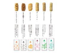 「葵の倉」「草加葵」 せんべい・おかき・あられ・和菓子の専門店