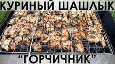 """Быстрый куриный шашлык """"Горчичник"""""""