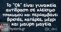 """Το """"Ok"""" είναι γυναικεία αντίδραση σε κλείσιμο τσακωμού και περιλαμβάνει βρισιές, κατάρες, μέχρι και μαύρη μαγεία Funny Greek Quotes, Funny Picture Quotes, Funny Quotes, Funny Vid, Stupid Funny Memes, Book Quotes, Life Quotes, Bring Me To Life, Dark Jokes"""