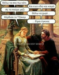 Funny Greek Quotes, Funny Quotes, Funny Memes, Hilarious, Jokes, Ancient Memes, Art Memes, True Stories, Famous People