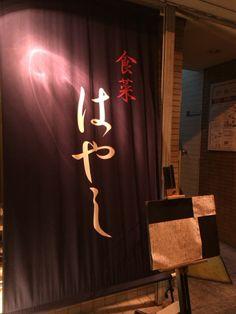 食菜炉端 はやし - 天下茶屋:天ぷらや串系、魚中心ながら、パスタがあったり酒類も豊富。ちょっとじっくりいろいろと食べてみたいと感じる。ただちょっとメニューが読みにくいのが難点。いやでも旨いよ。近所にも本当に良いお店沢山あるなあ。
