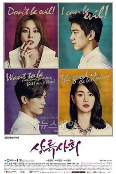 High Society with UEE and Sung Joon Release Creatively Eye-catching Drama Posters | A Koala's Playground