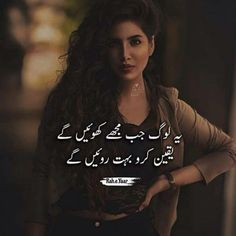 Hammm i konw that but i just want tears only one person eyes and others always happy with me and after myself my aim is just be happy with all lifetime Noor E Maher 😢😢 Status Quotes, Urdu Quotes, Attitude Quotes, Quotations, Qoutes, Poetry Famous, Urdu Poetry, Deep Words, True Words