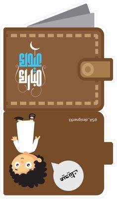 eid card on Behance Eid Ramadan, Eid Mubark, Ramadan Cards, Eid Crafts, Diy And Crafts, Eid Envelopes, Eid Boxes, Eid Mubarak Gift, Eid Stickers