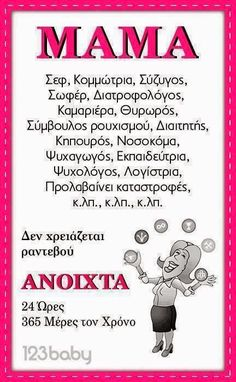 I love you mom Funny Greek Quotes, Funny Quotes, Advice Quotes, Best Quotes, Great Words, Wise Words, I Love You Mom, Family Rules, Wallpaper Quotes
