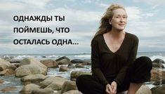 Золотая статья от психолога Полины Гавердовской!