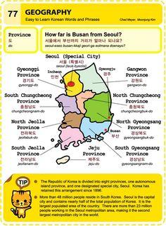 물음표 느낌표 ... 마침표™ 그리고 睿響(예향) Easy to Learn Korean Language 71 ~ 80