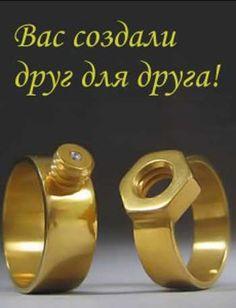Смешные поздравления с годовщиной свадьбы