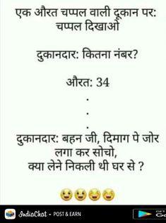 Latest Funny Jokes, Funny Jokes In Hindi, Very Funny Jokes, Crazy Funny Memes, Wtf Funny, Funny Quotes, Punjabi Jokes, Funny Science Jokes, Let's Have Fun