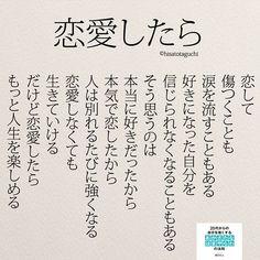 #恋愛したら . . . #恋愛#失恋#片思い#恋 #20代#人生#青春#カップル #名言#ポエム The Words, Cool Words, Famous Words, Famous Quotes, Words Quotes, Me Quotes, Sayings, Common Quotes, Japanese Phrases