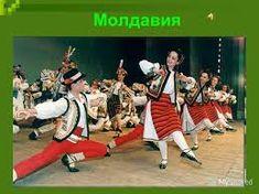 Картинки по запросу МОЛДАВИЯ ПРЕЗЕНТАЦИЯ
