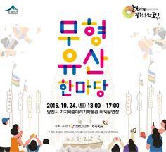문화재청_문화유산 한마당_포스터