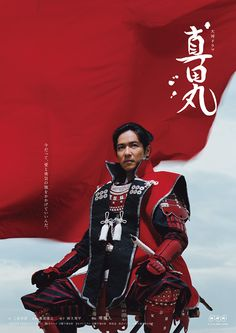 真田丸/NHK - Hotchkiss  真田信繁(幸村)の有名な赤備えの甲冑。 その赤をテーマカラーに「ニッポンに赤い風を吹かせよう」というコンセプトでポスターを制作しました。
