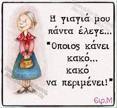 Greek Quotes, Reality Quotes, Happy Campers, Picture Quotes, True Stories, Words, Pictures, Easy, Greek