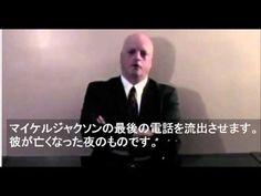 【保存&拡散希望】決死の内部告発!MJ・最後の盗聴電話内容公開!