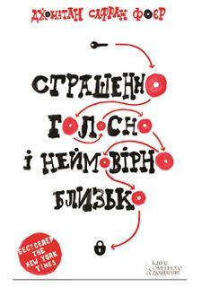 http://www.buro247.ua/culture/books/bookchallenge-livin2nd.html Джонатан Сафран Фоєр. «Страшенно голосно і неймовірно близько»
