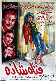 old movie posters - 1964 Old Film Posters, Room Posters, Cinema Posters, Egypt Movie, Egyptian Movies, Old Egypt, Movie Covers, Music Artwork, Commercial Art