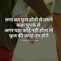 Romantic Shayari (रोमांटिक शायरी) Mast Beautiful in Hindi Happy Shayari In Hindi, Romantic Shayari In Hindi, Shayari Photo, Shayari Image, Hindi Quotes, Wisdom Quotes, Life Quotes, Love Shayari In English, Friendship Shayari