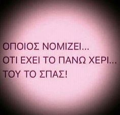 Funny Greek Quotes, Funny Quotes, Love Quotes, Inspirational Quotes, Quotes Quotes, Fighter Quotes, Quotes Typewriter, Typewriter Series, Perfection Quotes