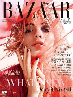 Harper's Bazaar Japan January / February 2017 Cover
