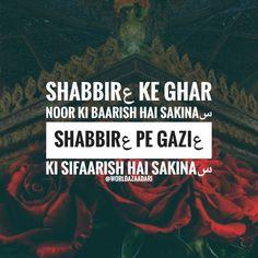 Imam Ali Quotes, Allah Quotes, Hindi Quotes, Ibn Ali, Hazrat Ali, Women In Islam Quotes, Karbala Pictures, Muharram Quotes, Muharram Poetry