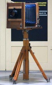 Фотоаппарат ФКД со штативом  (комиссия)