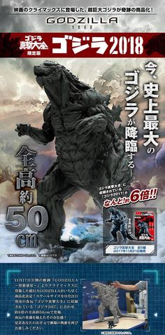 Bandai figure from GODZILLA: MONSTER PLANET (2017)