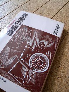 危機の構造―日本社会崩壊のモデル 小室 直樹