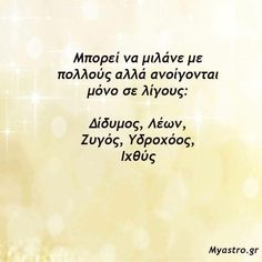 Aquarius, Gemini, Libra Quotes, Greek Quotes, Nutella, Zodiac Signs, Astrology, Tennis, Lyrics