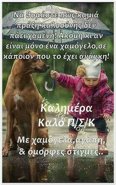 Greek Quotes, Personality, Movie Posters, Cards, Amsterdam, Strong, Nice, Photography, Beautiful