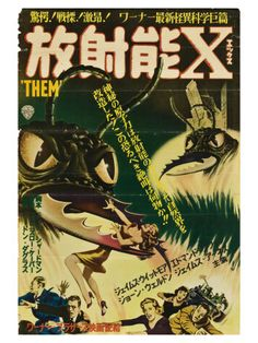 "JAP162 ""Them!"" Gordon Douglas (1954)"