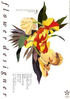"""illustration for """"Flower designer"""" on Behance"""