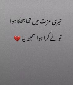 Soul Poetry, Love Poetry Urdu, Poetry Feelings, Poetry Quotes, Diary Quotes, Life Quotes, Sarcastic Quotes, Funny Quotes, Love Heart Images