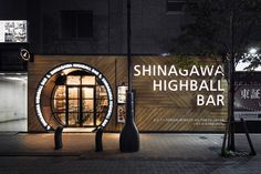 Tokyo Japan Shinagawa Highball Bar by Design Studio Studio CROW Entrance Design, Facade Design, Door Design, Exterior Design, Architecture Restaurant, Restaurant Interior Design, Cafe Interior, Shop Logo, Cafe Industrial