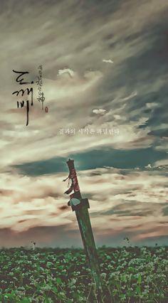 Goblin :The Lonely and Great God Goblin 2016, Goblin The Lonely And Great God, Goblin Korean Drama, Goblin Art, Goblin Gong Yoo, Romantic Doctor, Yoo Gong, Boys Over Flowers, Bts Chibi